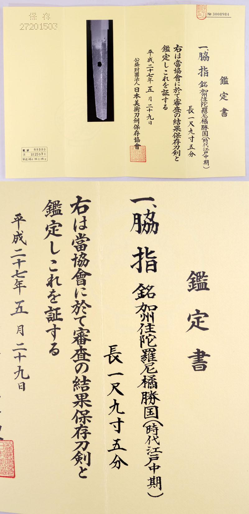 加州住陀羅尼橘勝国(時代江戸中期)(2代勝国) Picture of Certificate