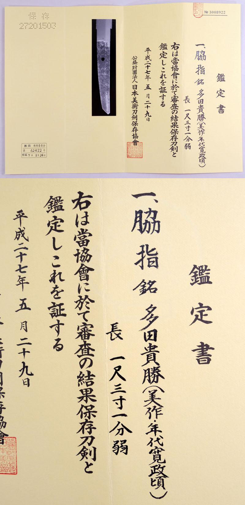 多田貴勝(美作・年代KANSEI 頃) Picture of Certificate