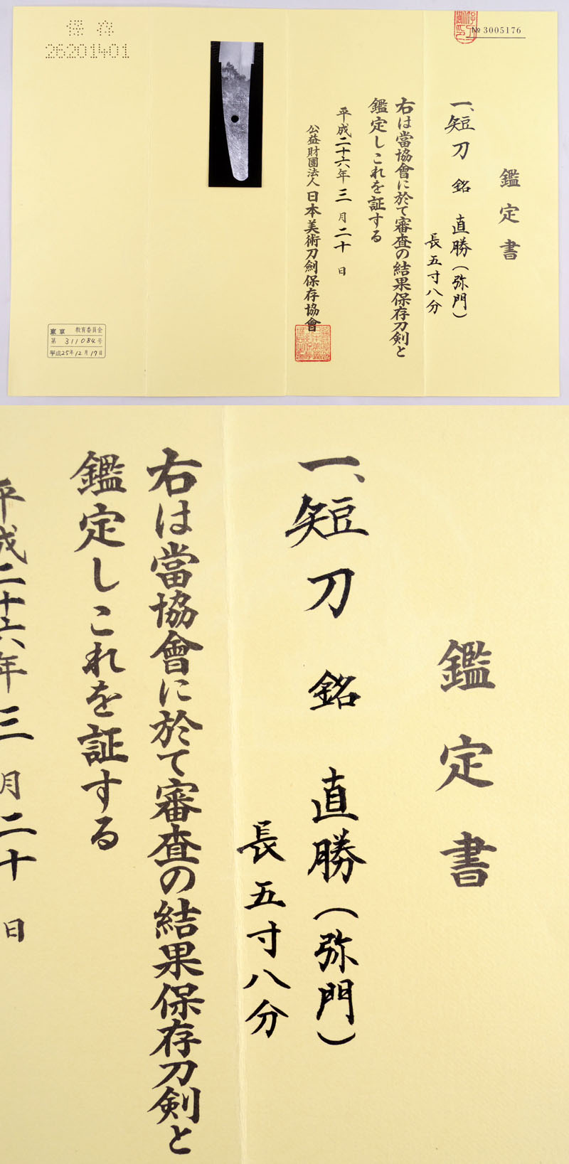 直勝(弥門直勝) Picture of Certificate