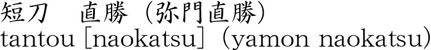 tantou [naokatsu](yamon naokatsu) Name of Japan