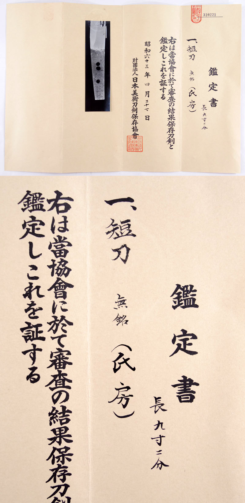 無銘(氏房) Picture of Certificate