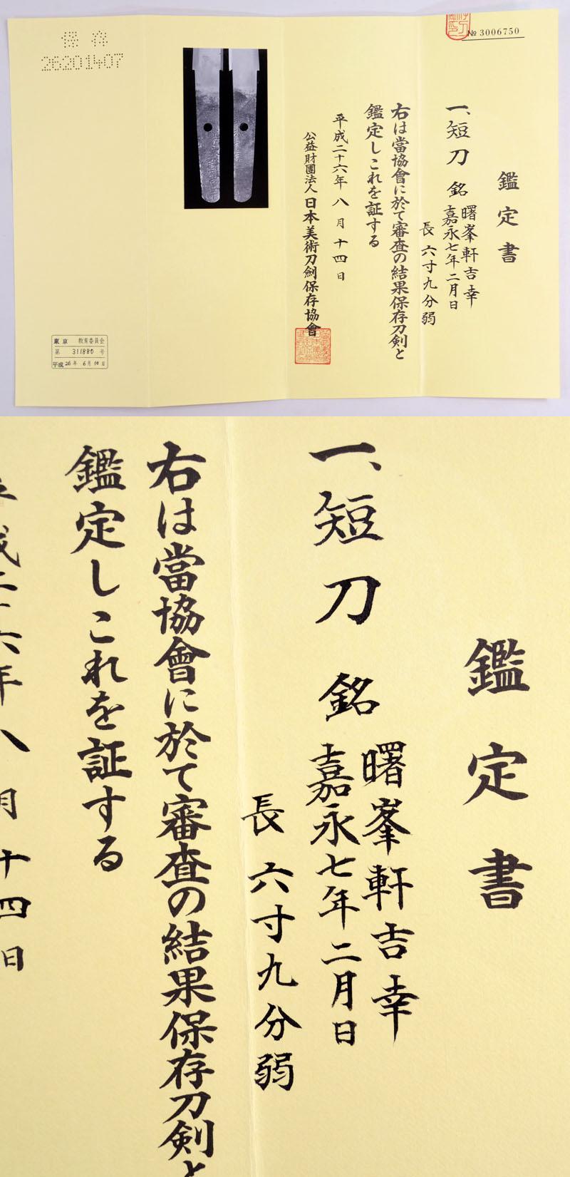 曙峯軒吉幸(出雲藩工) Picture of Certificate