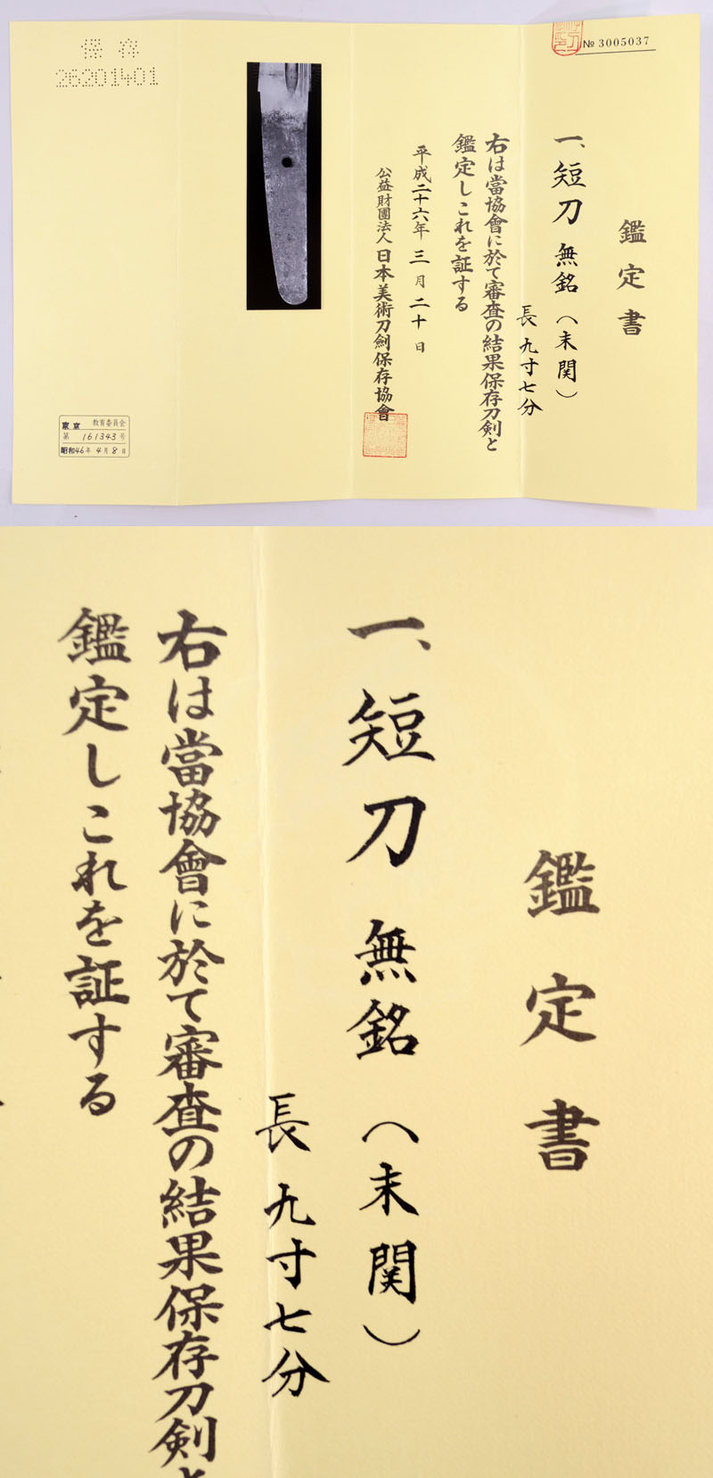 無銘(末関) Picture of Certificate