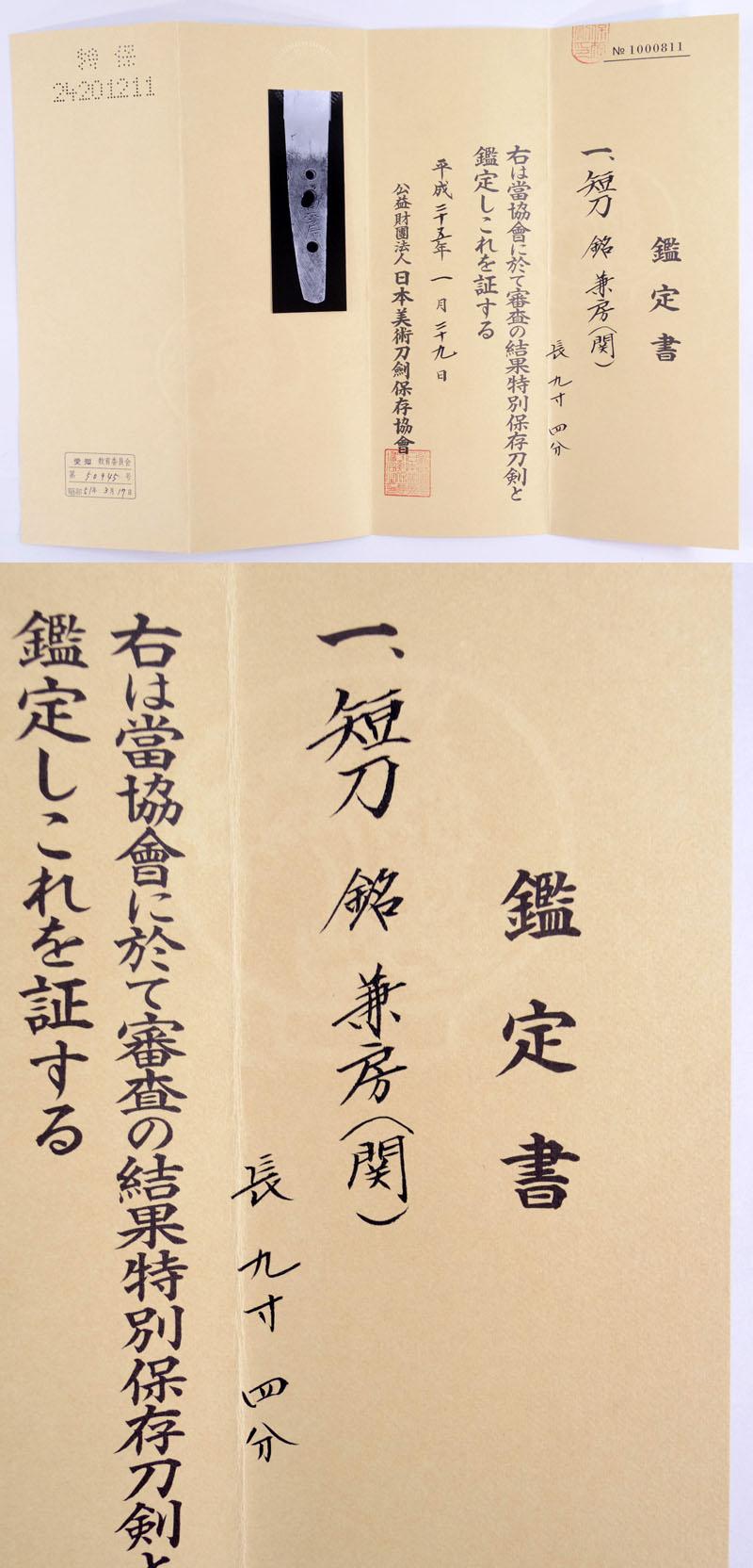 兼房(関) Picture of Certificate