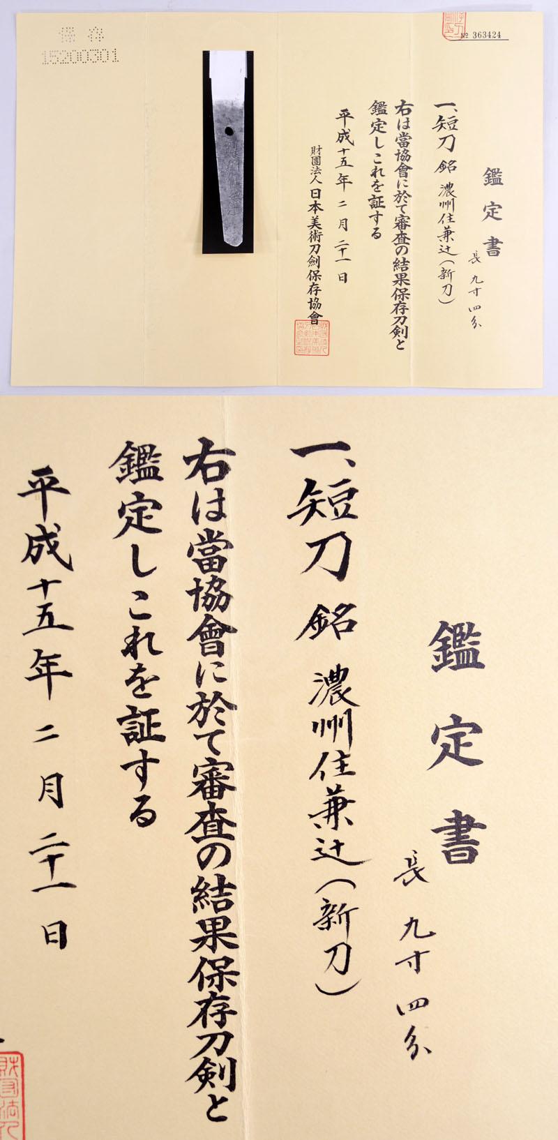 濃州住兼辻 Picture of Certificate