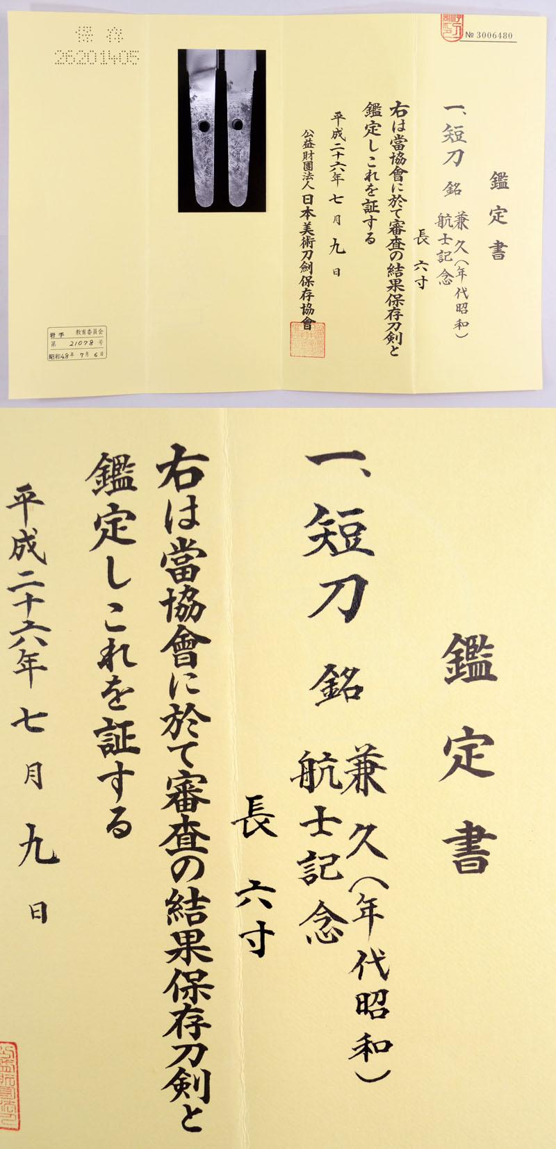 兼久(年代昭和)(大澤兼久) Picture of Certificate