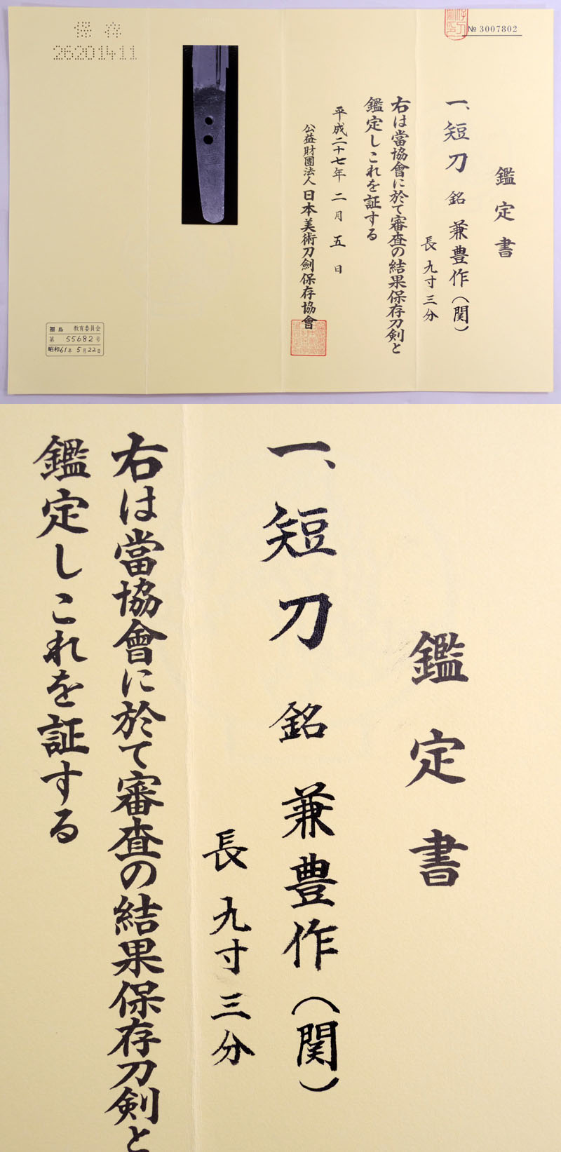 兼豊作(関) Picture of Certificate