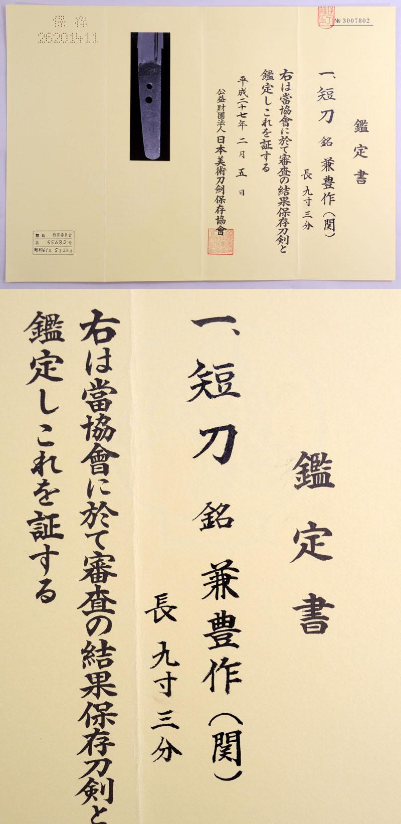 兼豊作(関) Picture of Certificate