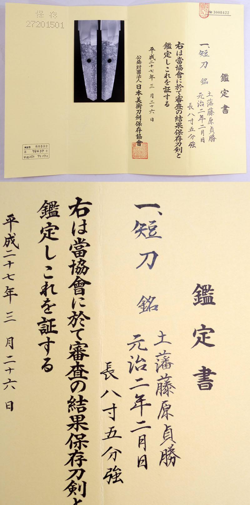 土藩藤原貞勝 Picture of Certificate