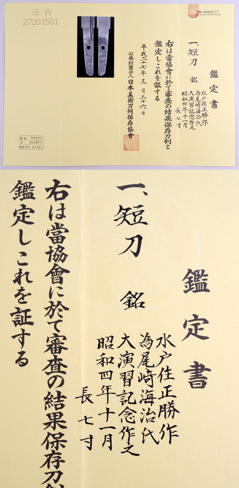 水戸住正勝作 Picture of Certificate