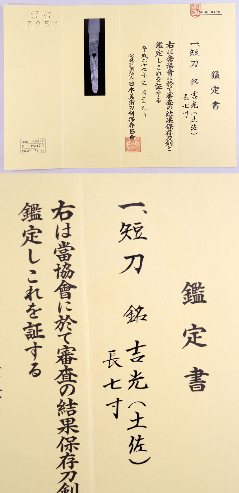 吉光(土佐) Picture of Certificate