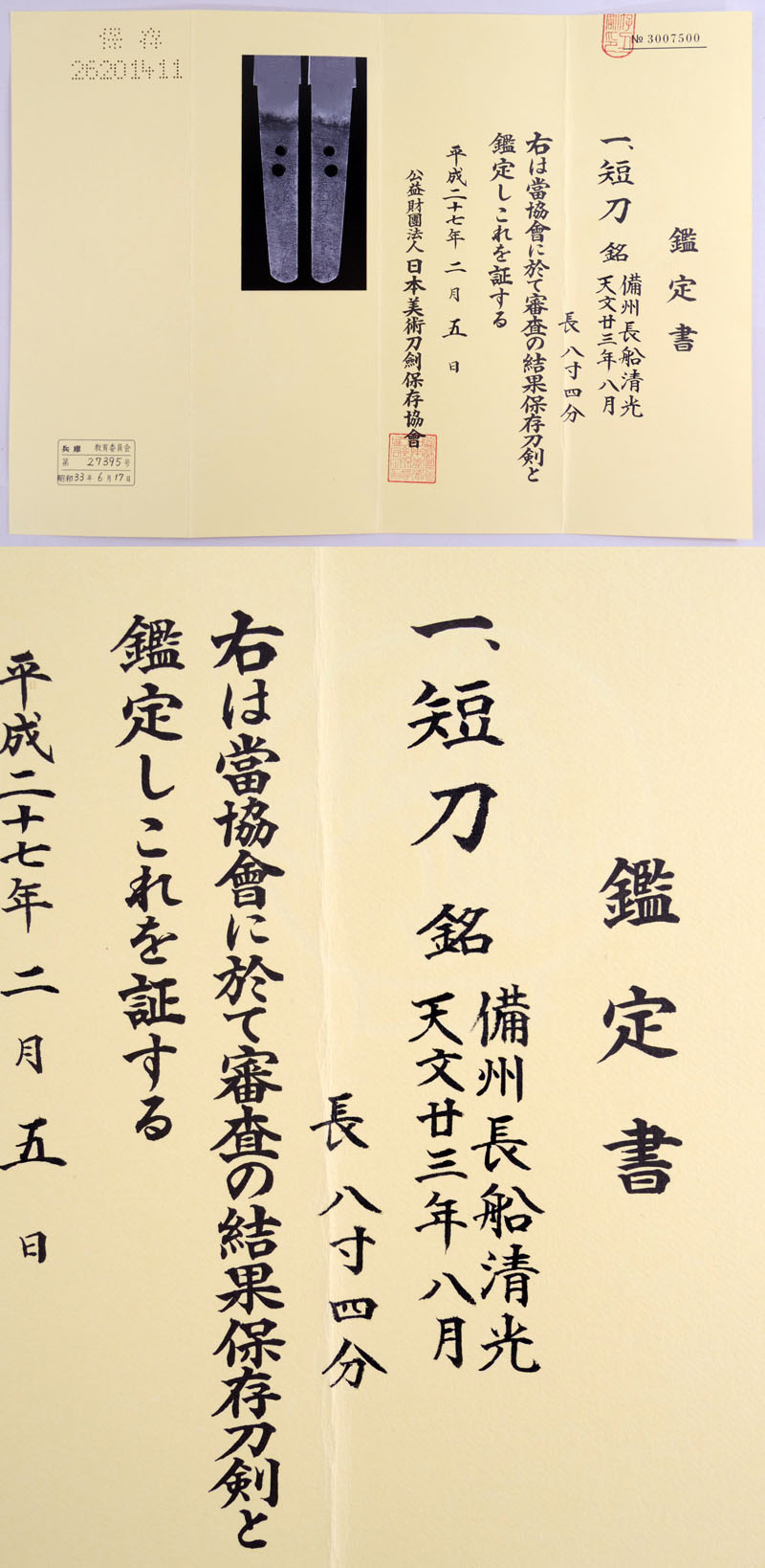 備州長船清光 Picture of Certificate