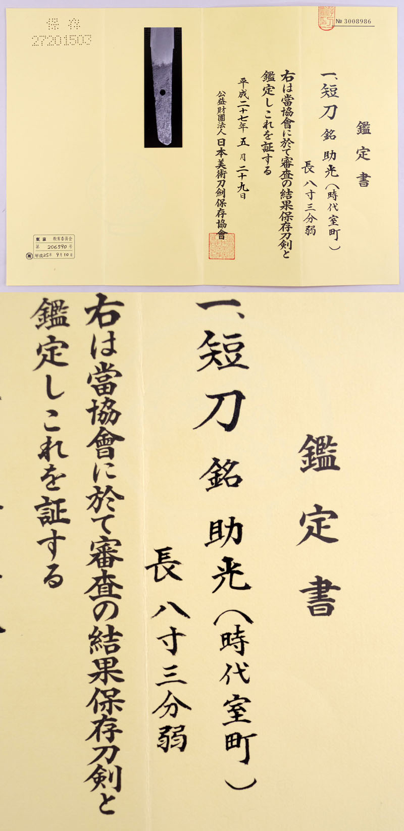 助光(時代室町) Picture of Certificate