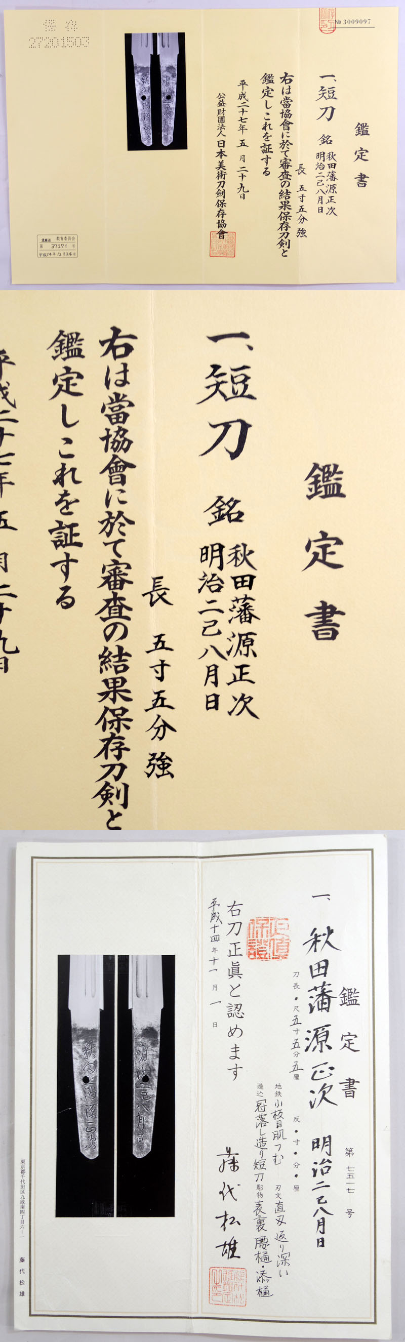Akita藩源正次 Picture of Certificate