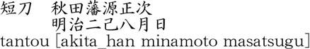 tantou [akita_han minamoto masatsugu] Name of Japan