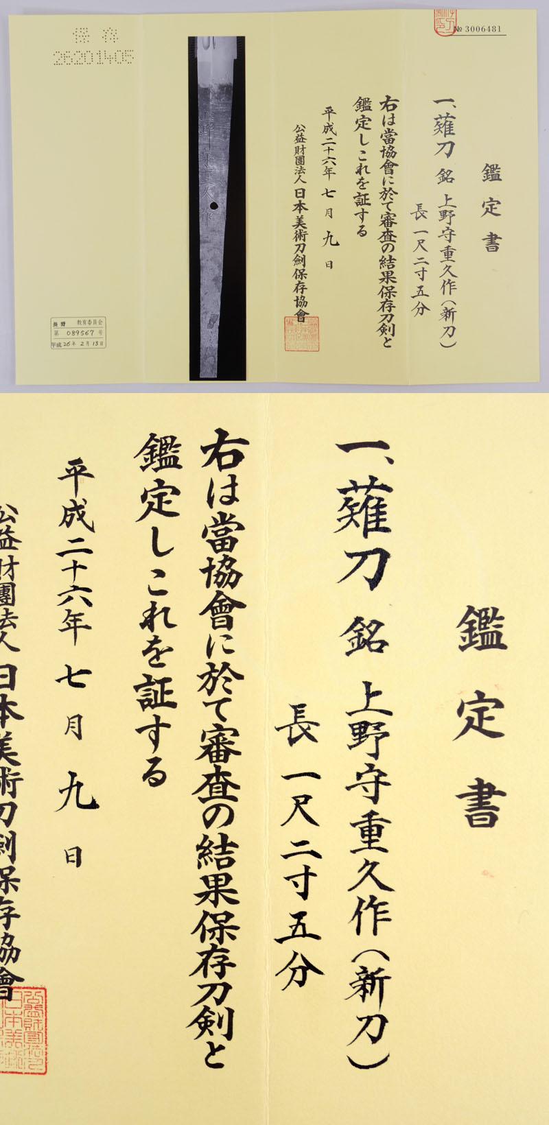 上野守重久作 Picture of Certificate