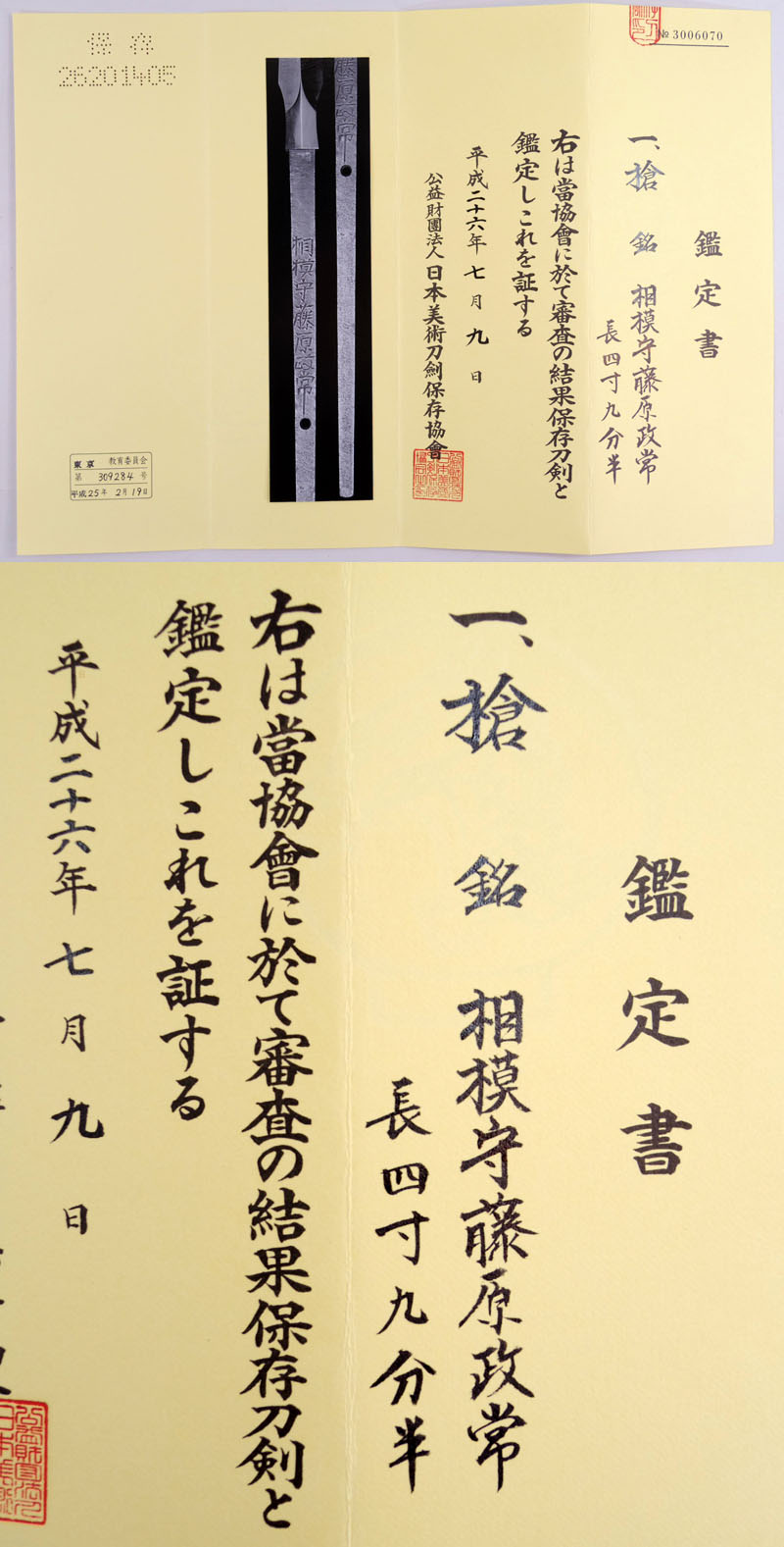 相模守藤原政常 Picture of Certificate