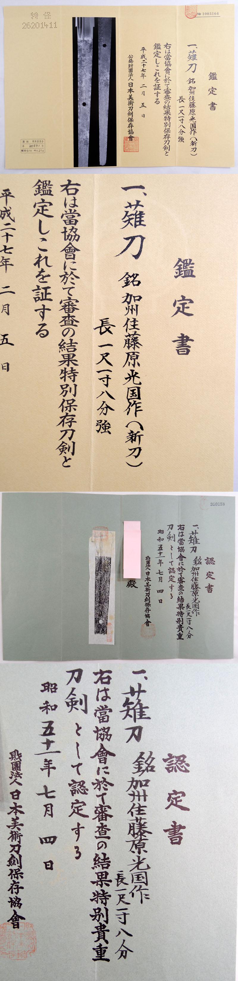 加州住藤原光国作 Picture of Certificate