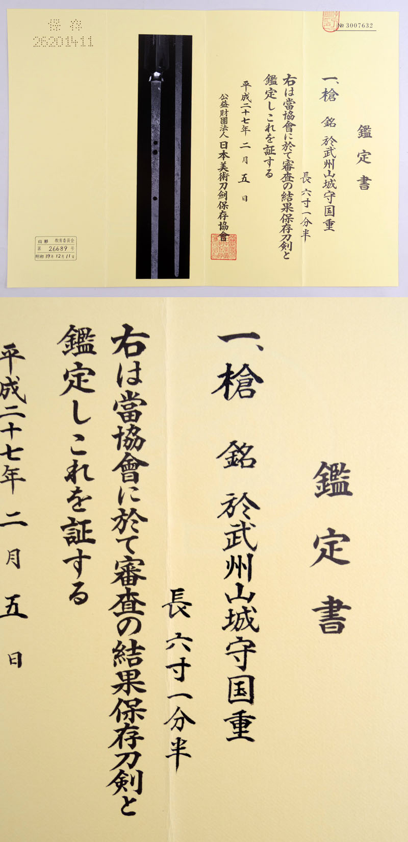 於武州山城守国重 Picture of Certificate