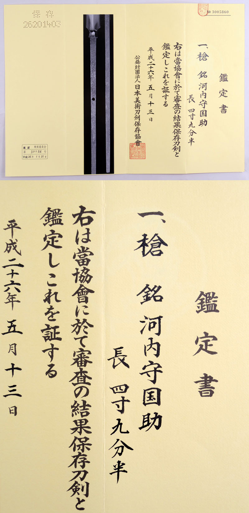 河内守国助(二代) Picture of Certificate