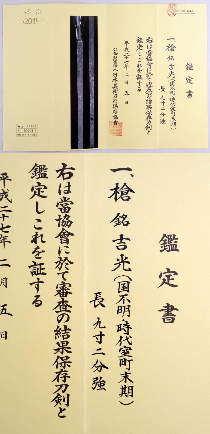 吉光(国不明・時代室町末期) Picture of Certificate