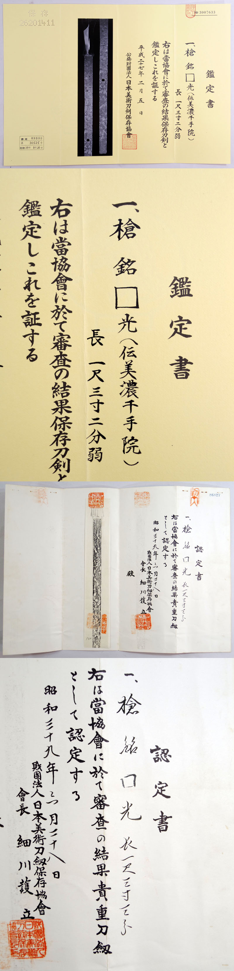□光(伝美濃千手院) Picture of Certificate