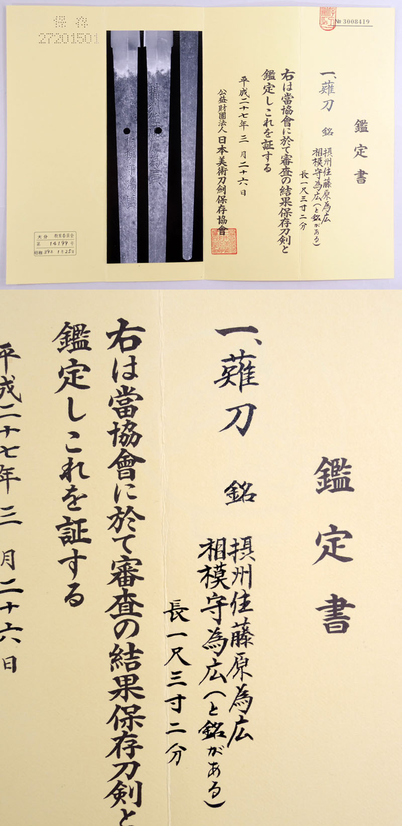 摂州住藤原為広 Picture of Certificate