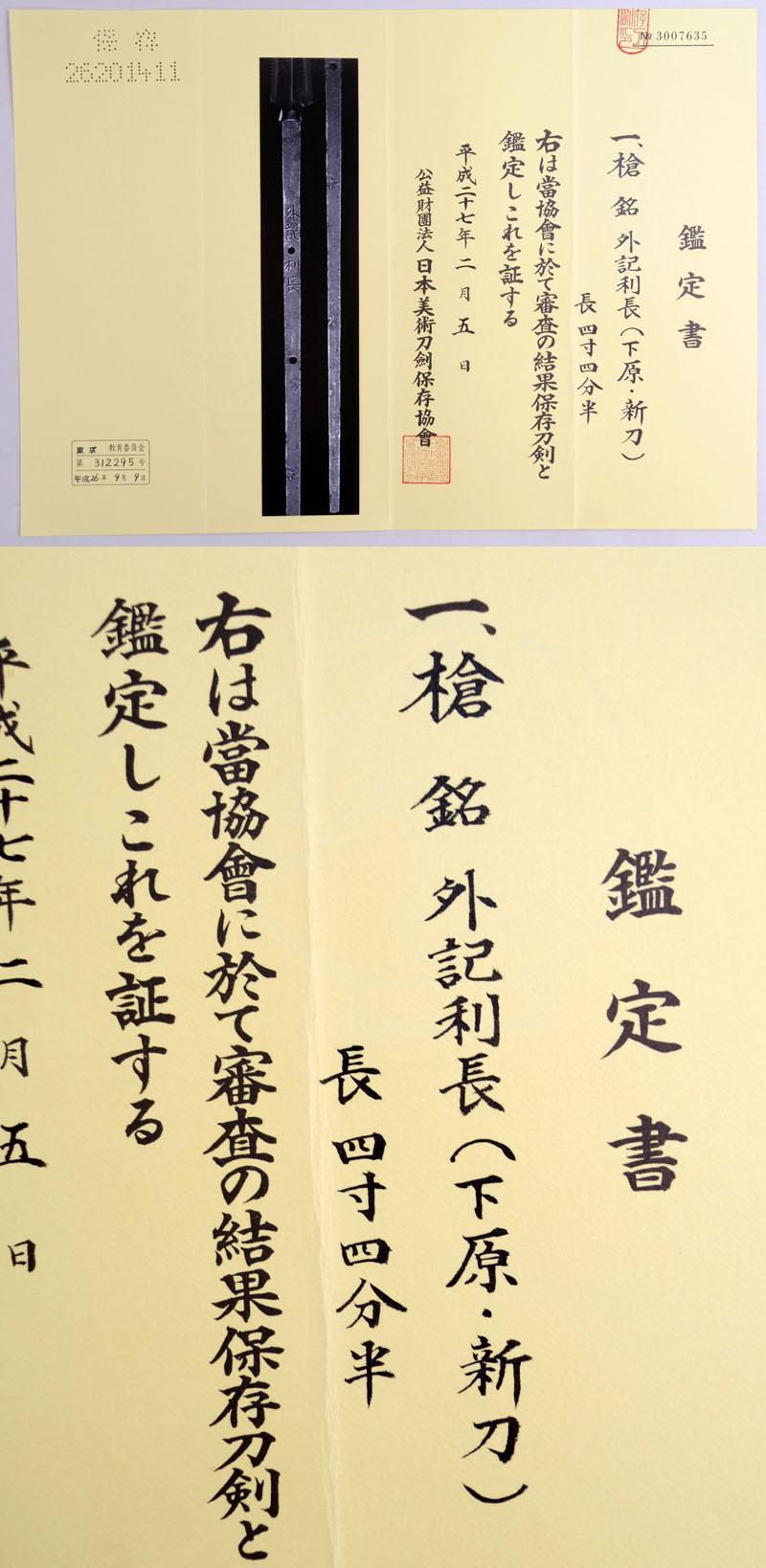 外記利長(下原・新刀)(2代) Picture of Certificate
