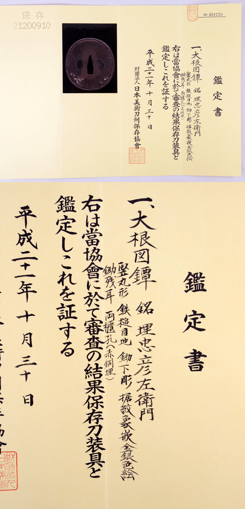 大根図鍔 銘 埋忠彦左衛門 Picture of Certificate