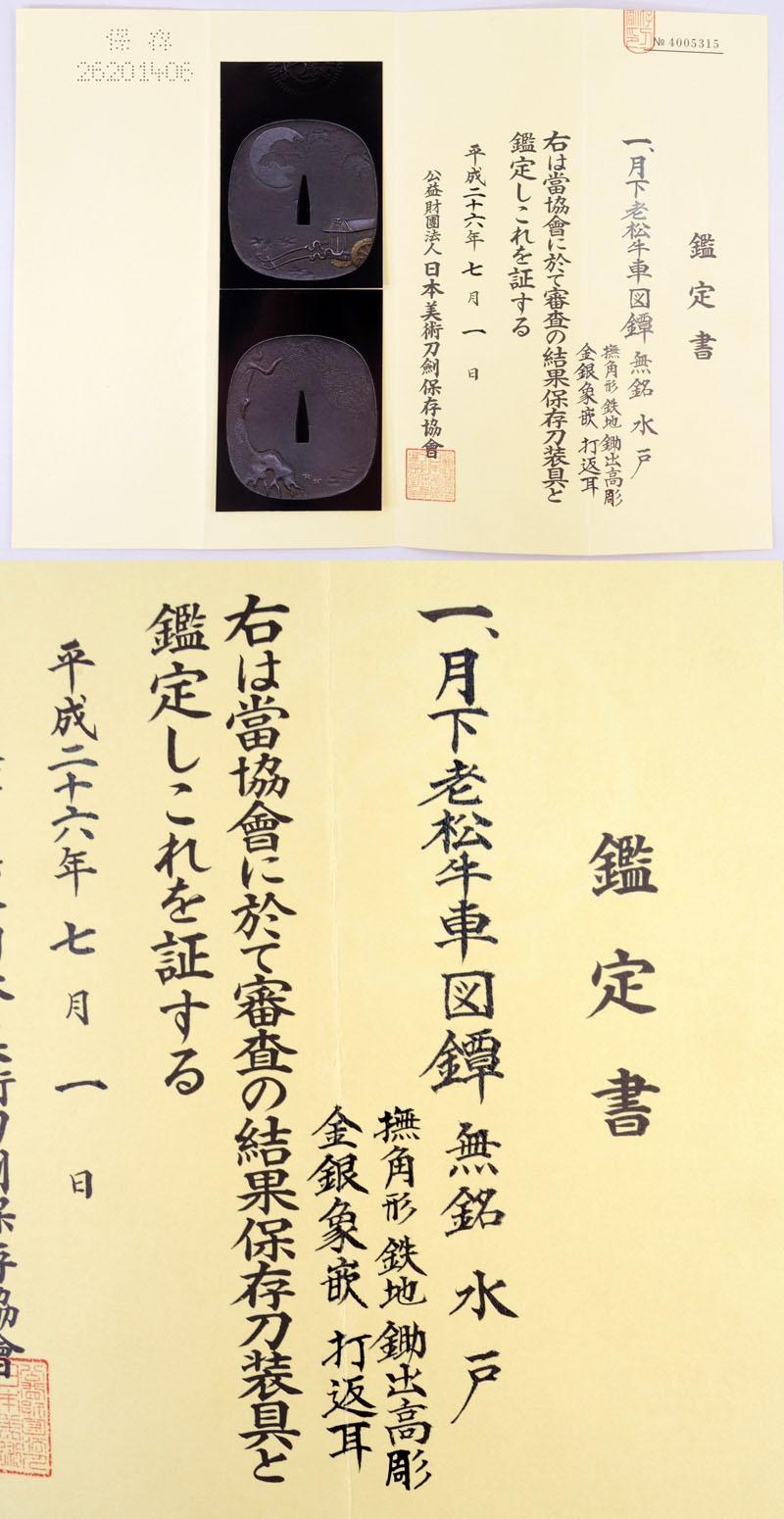 月下老松牛車図鍔 無銘 水戸 Picture of Certificate
