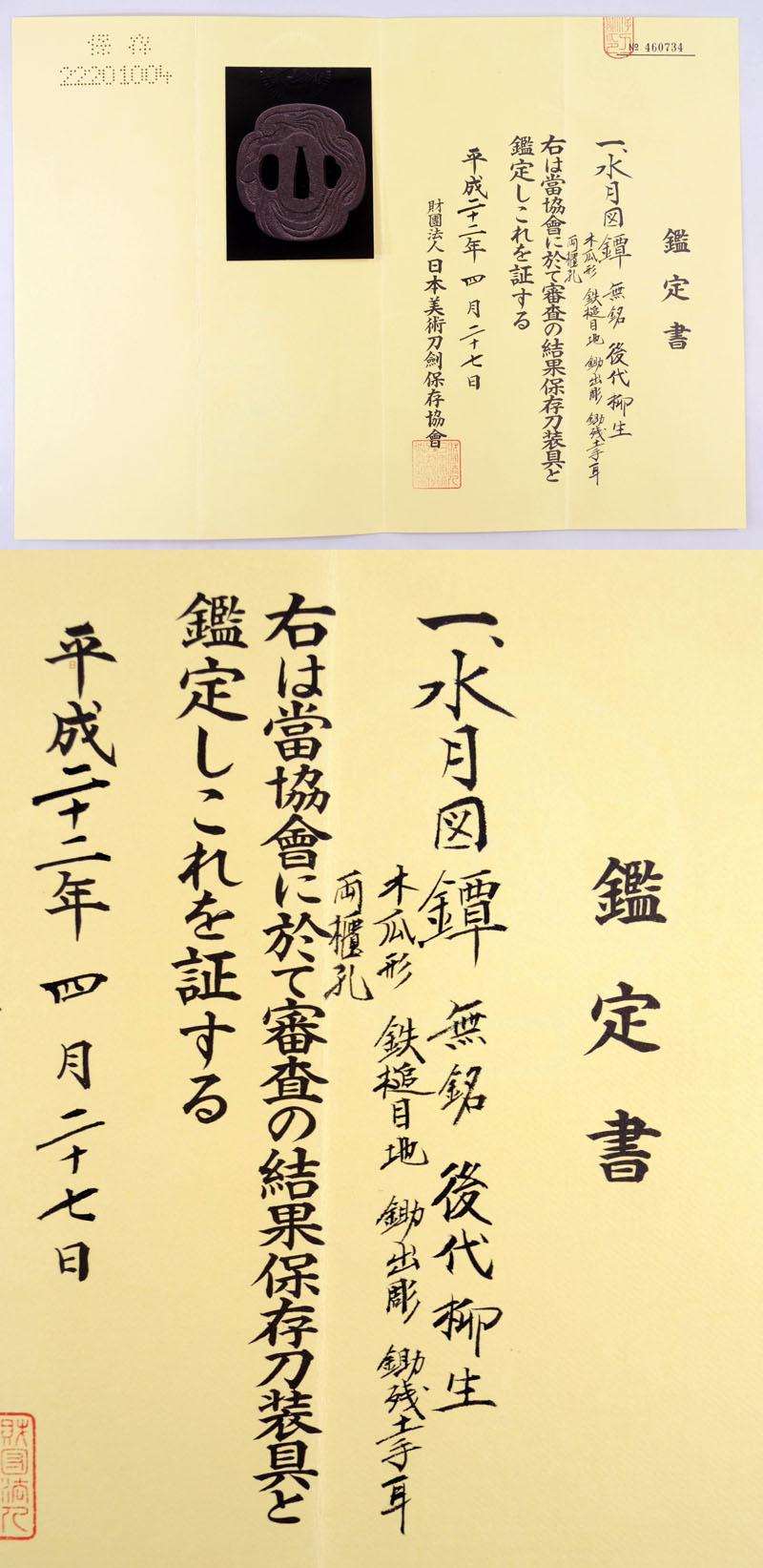 水月図鍔 無銘 後代柳生 Picture of Certificate