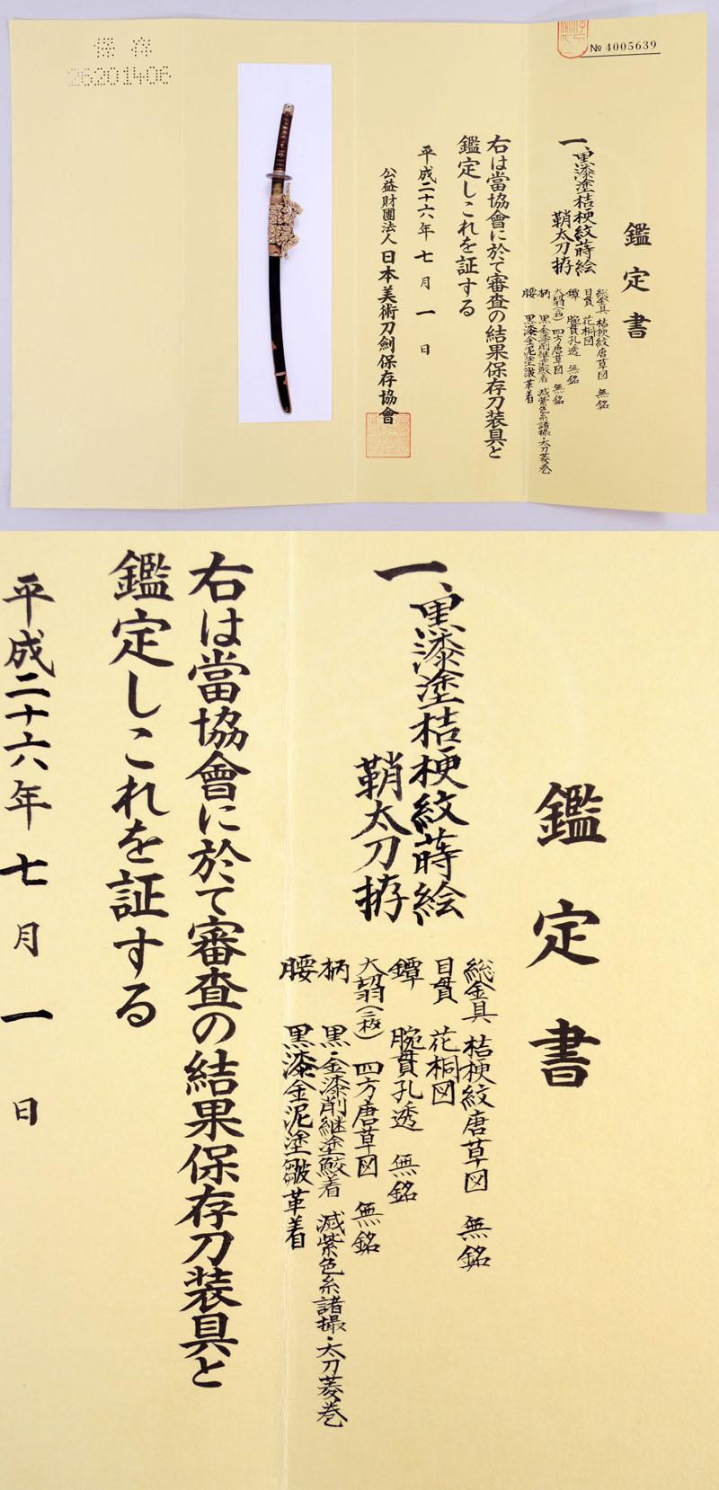 黒漆塗桔梗紋蒔絵鞘太刀拵 Picture of Certificate