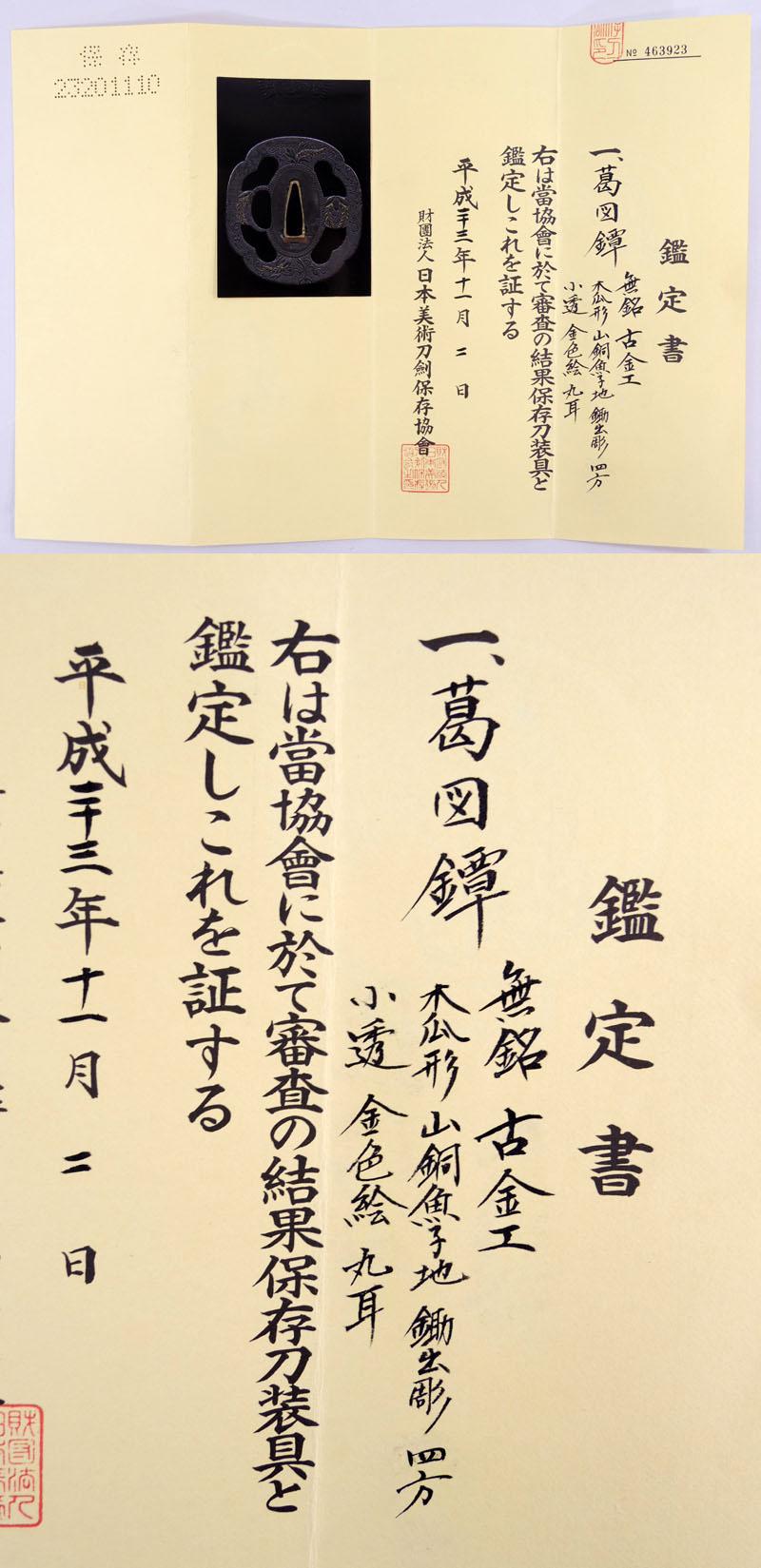 葛図鍔 無銘 古金工 Picture of Certificate