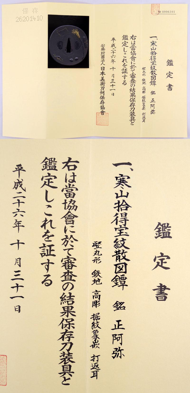 寒山拾得宝紋散図鍔 正阿弥 Picture of Certificate