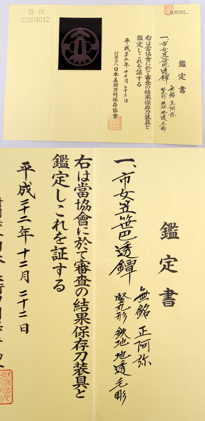 市女笠笹巴透鍔 無銘 正阿弥 Picture of Certificate