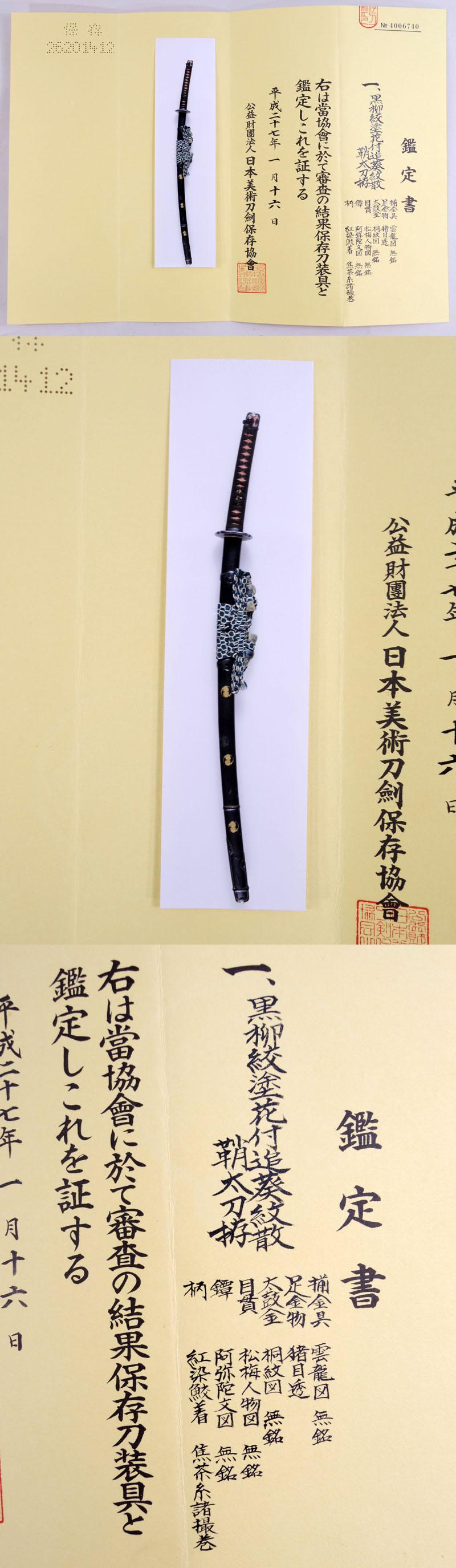 黒柳紋塗花付追葵紋散鞘太刀拵 Picture of Certificate