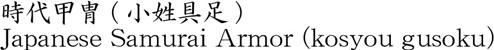 Japanese Samurai Armor (kosyou gusoku) Name of Japan