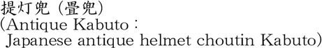 (Antique Kabuto : Japanese antique helmet choutin Kabuto) Name of Japan