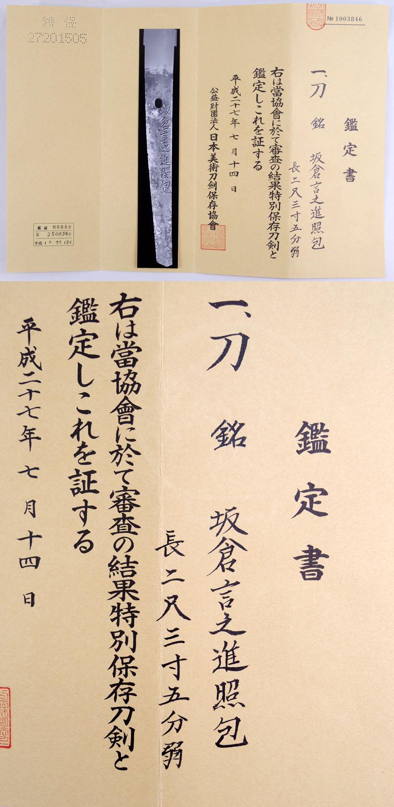 坂倉言之進照包(2代 越後守包貞) Picture of Certificate