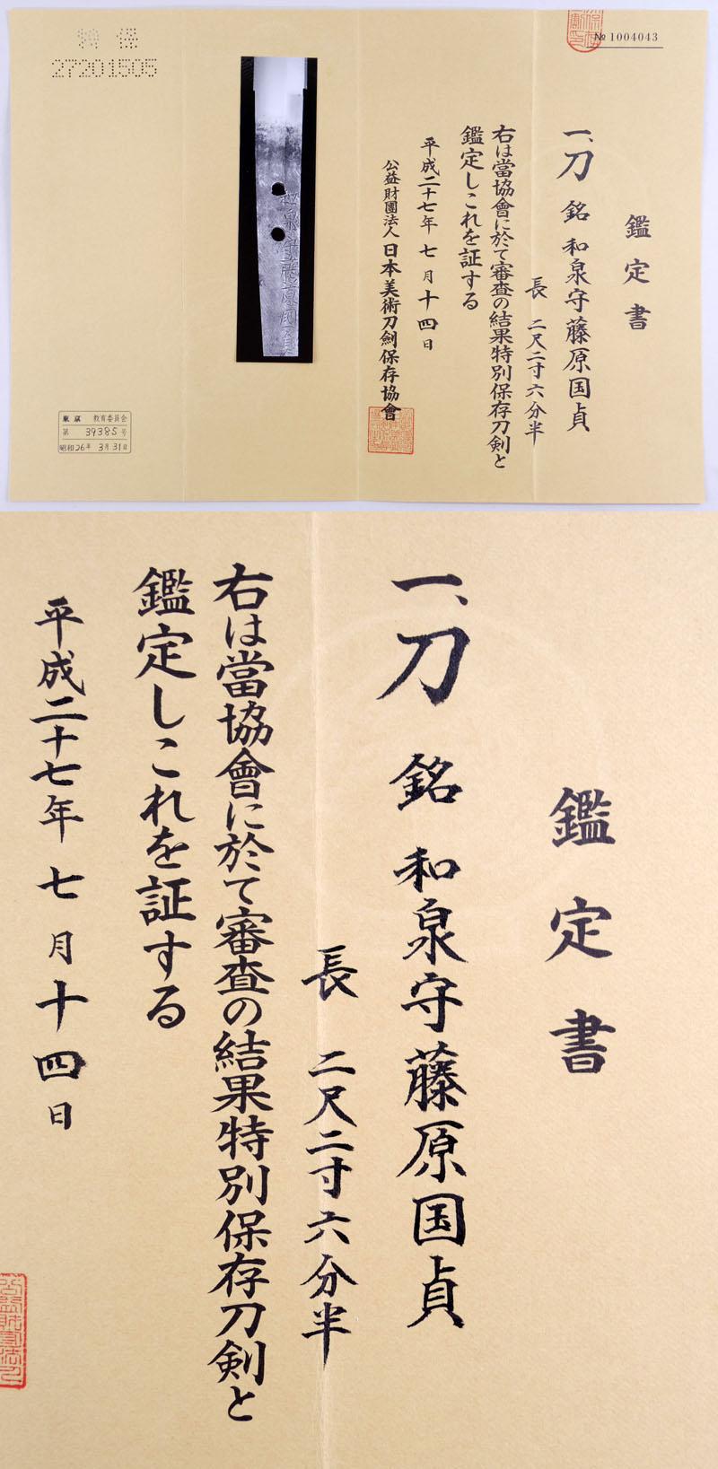和泉守藤原国貞(親国貞) Picture of Certificate
