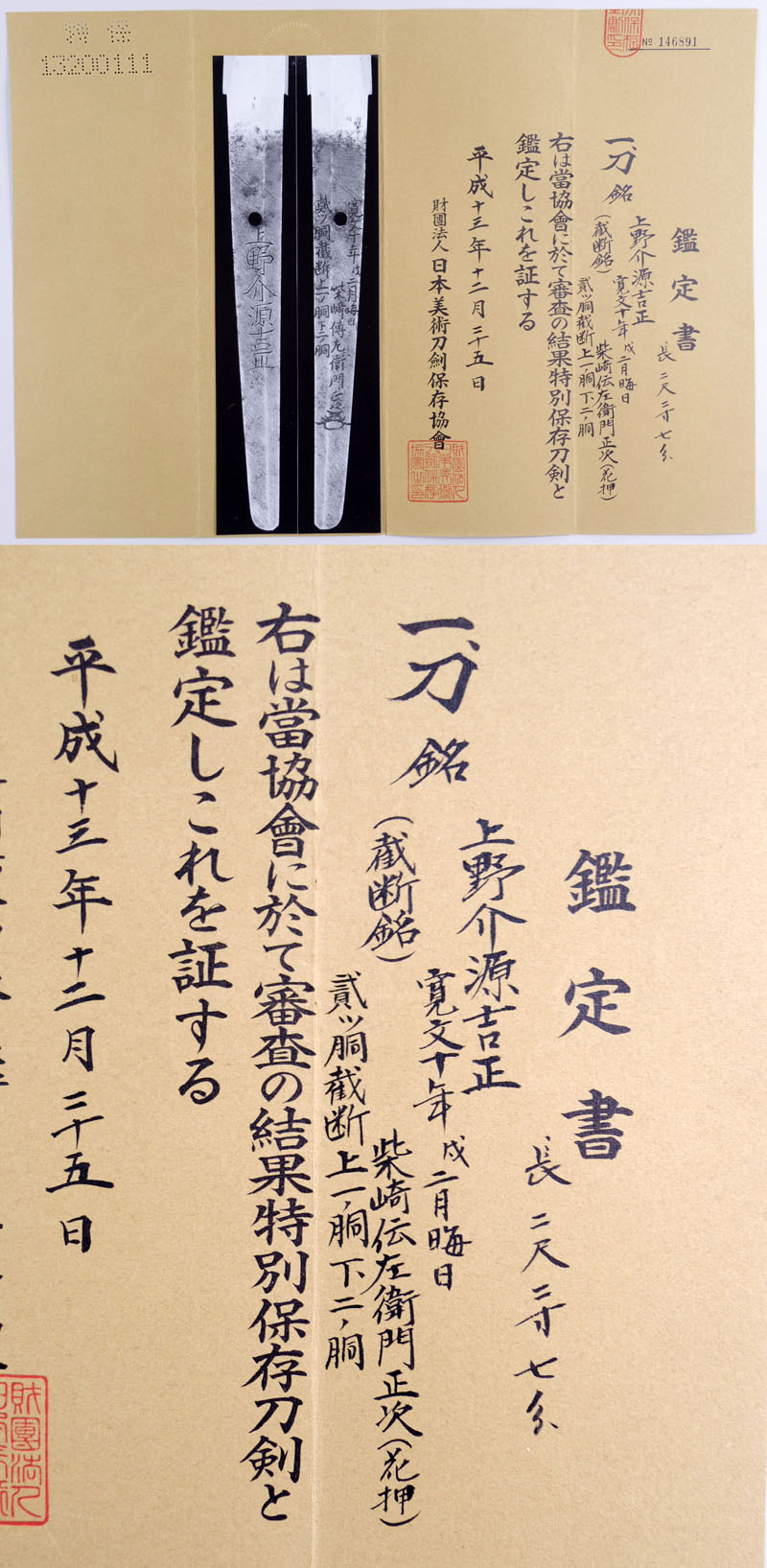 上野介源吉正 Picture of Certificate
