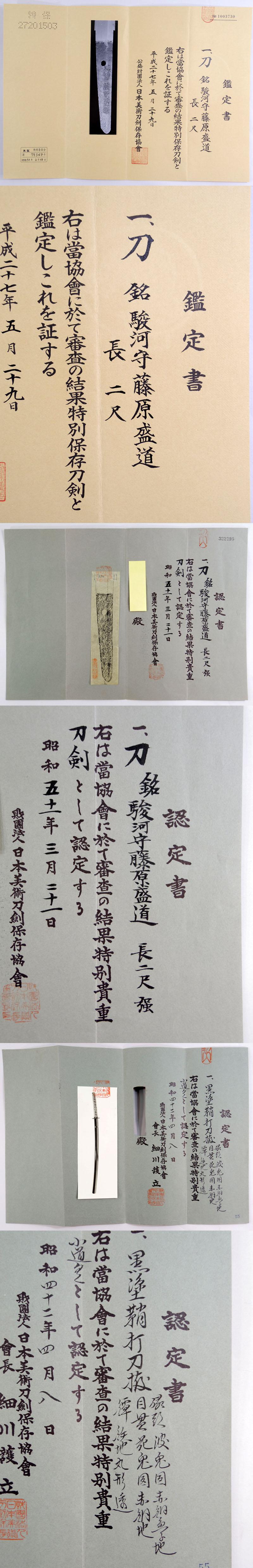 駿河守藤原盛道 (2代) Picture of Certificate