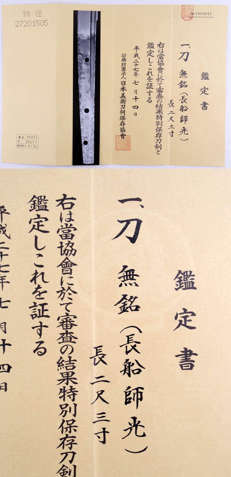 無銘(長船師光) Picture of Certificate