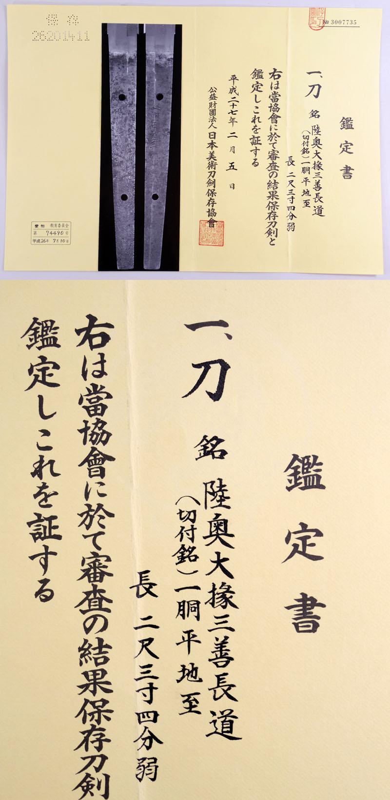 陸奥大掾3善長道 Picture of Certificate