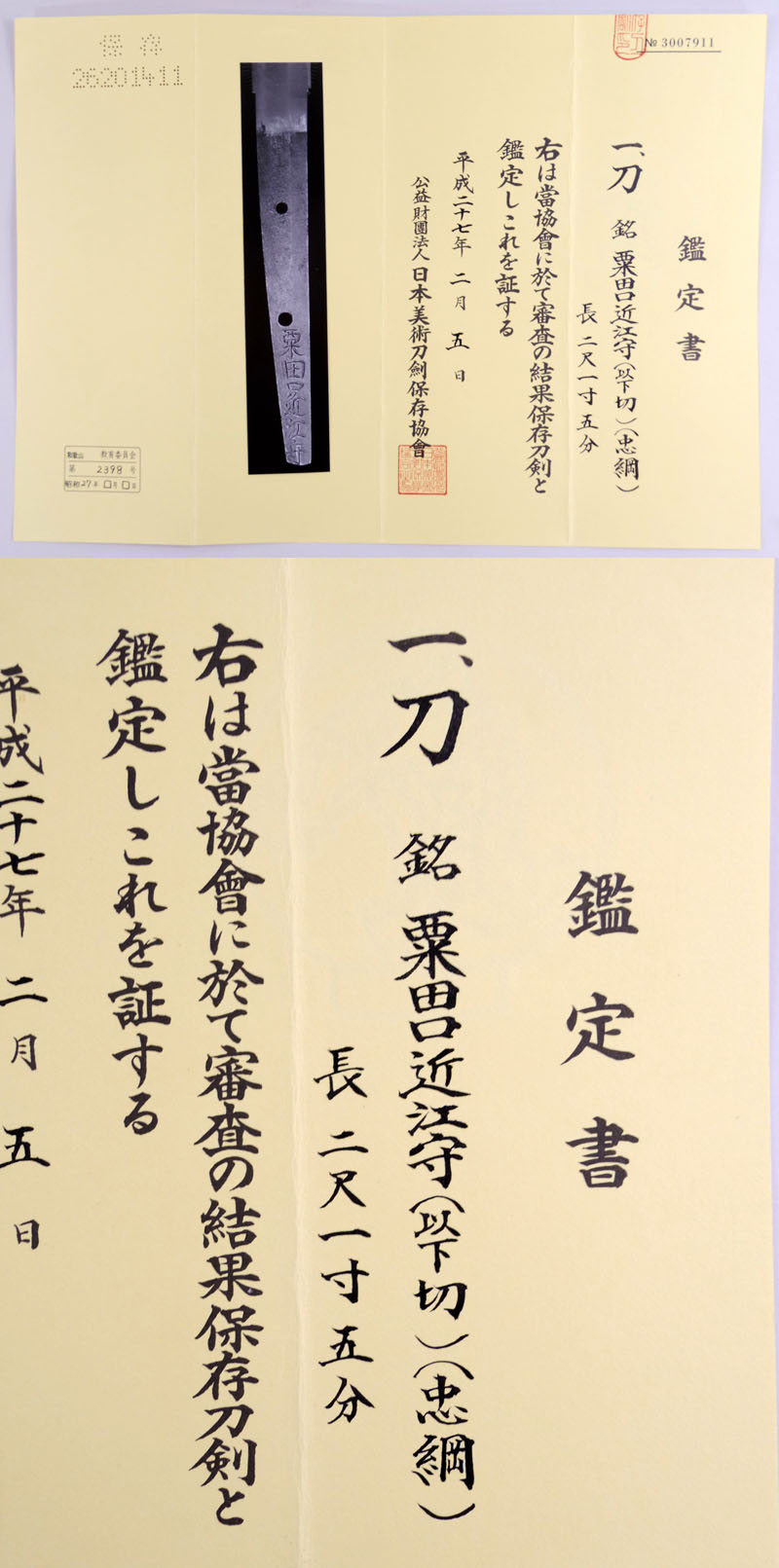 粟田口近江守(以下切)(忠綱・初代) Picture of Certificate