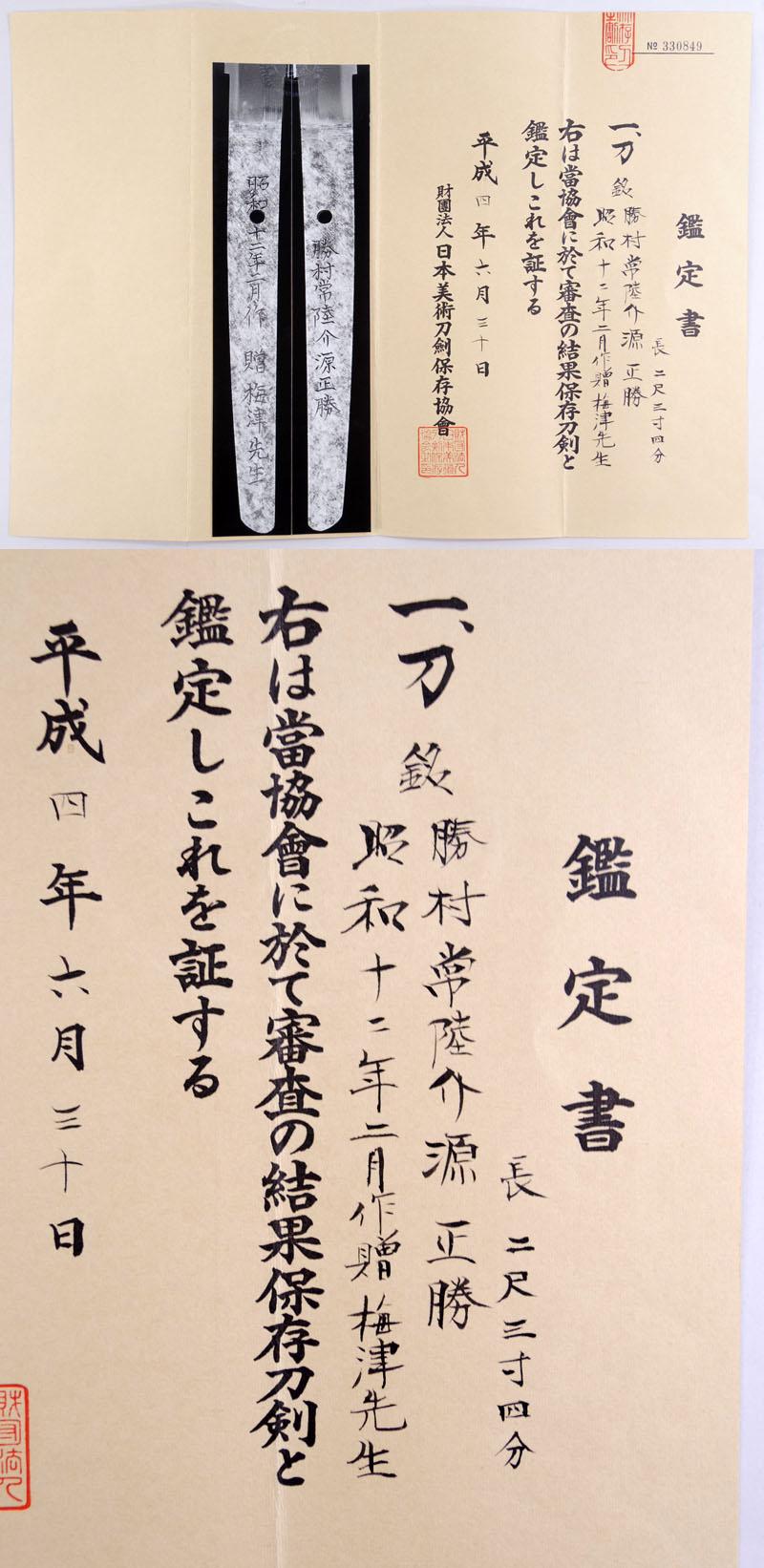 勝村常陸介源正勝 Picture of Certificate