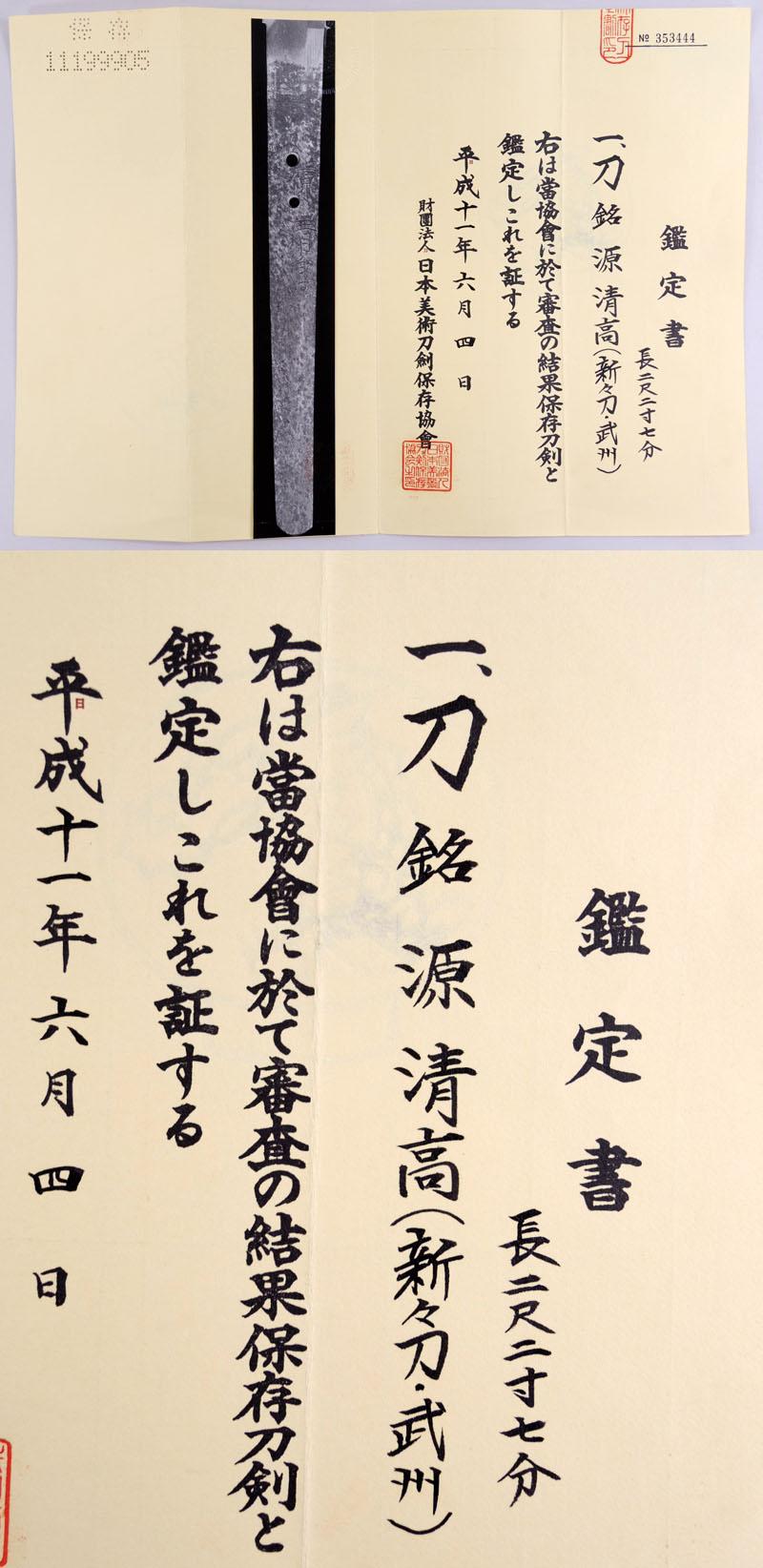 源清高(新々刀・武州) Picture of Certificate