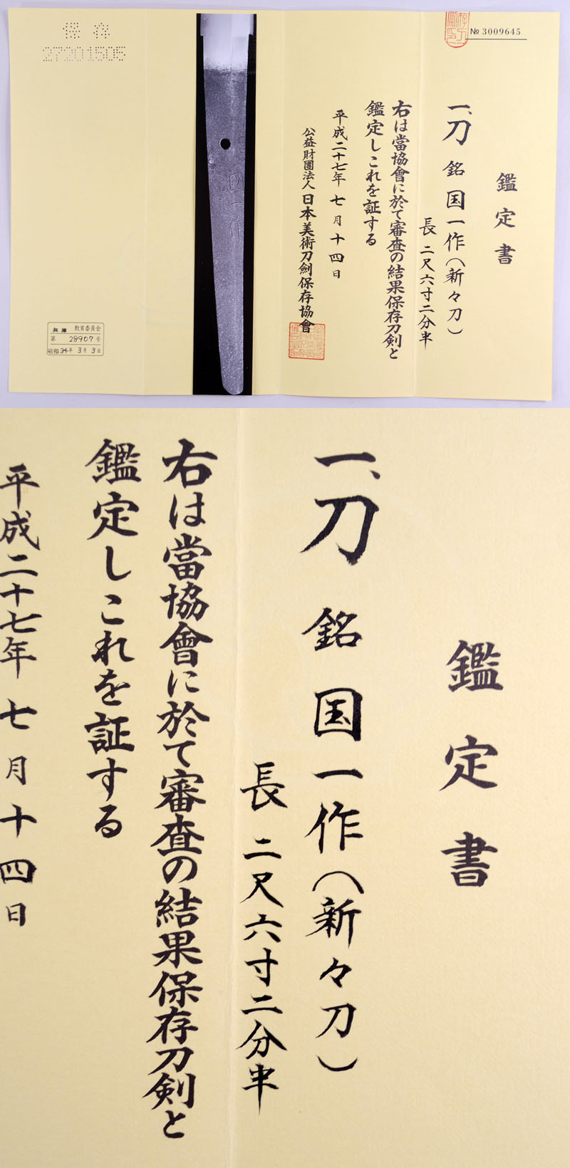 国一作 Picture of Certificate