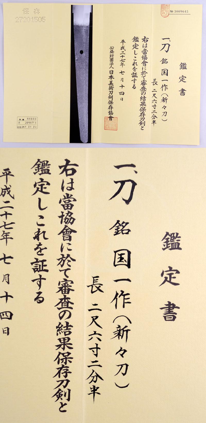 国一作 Picture of Certificate
