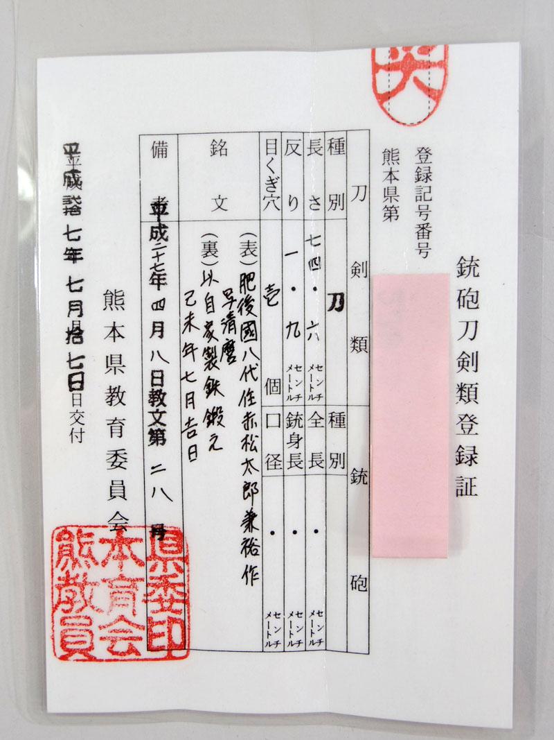 肥後國8代住赤松太郎兼裕作 Picture of Certificate